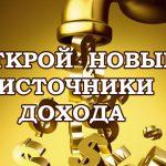 20 лучших видов дополнительного заработка в свободное время в Москве!